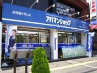 アパマンショップ岸和田店